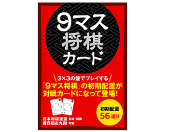 9マス将棋カード.png